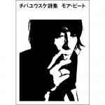 チバユウスケ詩集 モア・ビート Yusuke Chiba More Beat