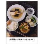 長野陽一の美味しいポートレイトYoichi Nagano's OISHII Portraits